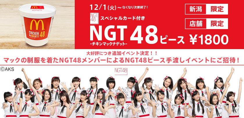 Ngt48_main_01