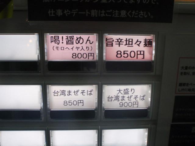 P5197269